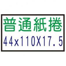 【1768購物網】44X110X17.5 空白紙捲 一箱234捲/箱 收銀機紙捲 普通紙捲
