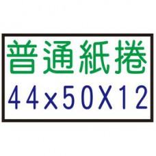 【1768購物網】44X50X12 空白紙捲 一條5捲 整條銷售 收銀機紙捲 普通紙捲