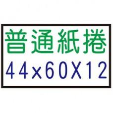 【1768購物網】44X60X12 空白紙捲 一條5捲 整條銷售 收銀機紙捲 普通紙捲