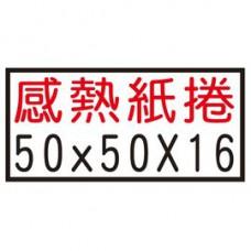 【1768購物網】50X50X16 感熱紙捲 5捲/條  整條出售 不含雙酚A 熱感紙捲 基本 25捲以上出貨