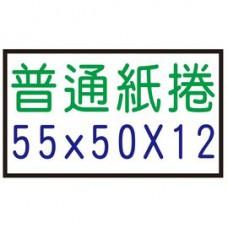 【1768購物網】55X50X12 空白紙捲 一條5捲 收銀機紙捲 普通紙捲