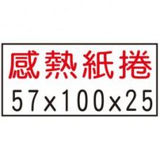【1768購物網】57X100X25 感熱紙捲(銀行抽號碼牌專用) 5捲/條 不含雙酚A 熱感紙捲