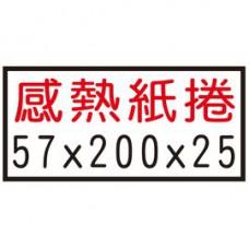 【1768購物網】57X200X25 感熱紙捲(銀行抽號碼牌專用)  不含雙酚A 熱感紙捲