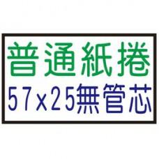 【1768購物網】57x25 無管心 8捲/條 空白紙捲 收銀機紙捲 普通紙捲 無管芯