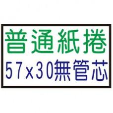 【1768購物網】57x30 無管心 5捲/條 空白紙捲 收銀機紙捲 普通紙捲 無管芯
