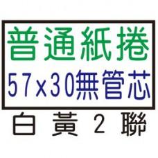 【1768購物網】57x30 無管心(白黃)兩聯 200捲/箱 空白紙捲 收銀機紙捲 普通紙捲 無管芯