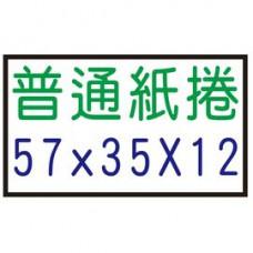 【1768購物網】57X35X12 空白紙捲  收銀機紙捲 普通紙捲
