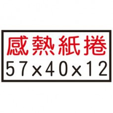 【1768購物網】57x40x12 感熱紙捲 8捲/條 熱感紙捲
