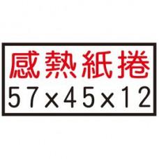 【1768購物網】57x45x12 感熱紙捲 5捲/條 熱感紙捲