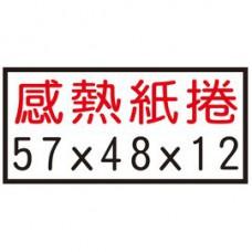 【1768購物網】57x48x12 感熱紙捲 5捲/條 熱感紙捲