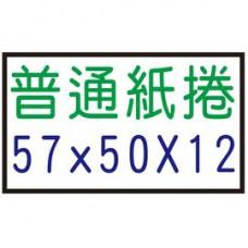 【1768購物網】57X50X12 空白紙捲 5捲/條 收銀機紙捲 普通紙捲