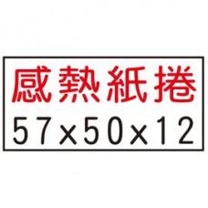 【1768購物網】 57x50x12 感熱紙捲 (信用卡出單紙) 5捲/條 整條出貨 血壓計感熱紙.驗光機感熱紙