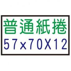 【1768購物網】57X70X12 空白紙捲 5捲/條 收銀機紙捲 普通紙捲