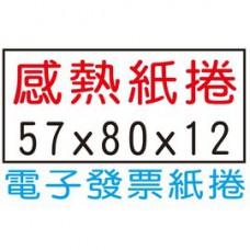 【1768購物網】 57x80x12 電子發票紙捲 60捲/1箱 (背後有印刷) 感熱紙捲/菜單紙/信用卡