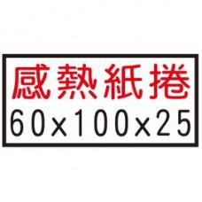 【1768購物網】60x100x25 感熱紙捲  熱感紙捲