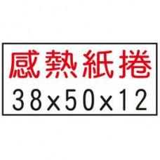 【1768購物網】38X50x12 感熱紙捲 5捲/條 不含雙酚A 熱感紙捲