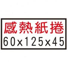 【1768購物網】60x125x45 感熱紙捲  (停車票卡專用)(120磅) 熱感紙捲