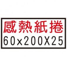 【1768購物網】60x200x25 感熱紙捲  熱感紙捲