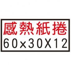 【1768購物網】60x30x12 感熱紙捲 5捲/條 熱感紙捲