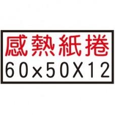【1768購物網】60x50x12 感熱紙捲 5捲/條 熱感紙捲 一箱 200捲