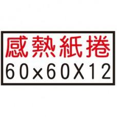【1768購物網】60x60x12 感熱紙捲 5捲/條 熱感紙捲