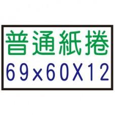 【1768購物網】69X60X12 空白紙捲 5捲/條 收銀機紙捲 普通紙捲