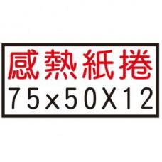 【1768購物網】75x50x12 感熱紙捲 3捲/條 熱感紙捲 不含雙酚A