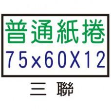 【1768購物網】75X60X12 三聯(白紅黃)】 空白紙捲 收銀機紙捲 普通紙捲