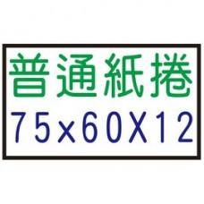 【1768購物網】75X60X12 空白紙捲 5捲/條 收銀機紙捲 普通紙捲