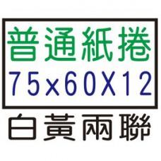 【1768購物網】75X60X12 兩聯(白黃)50捲/箱 收銀機紙捲 空白紙捲 普通紙捲