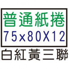 【1768購物網】75x80x12三聯(白黃紅)  50捲/箱 空白紙捲 收銀機紙捲 普通紙捲