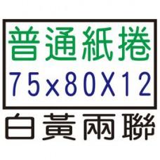 【1768購物網】75x80x12兩聯(白黃)】 50捲/箱 空白紙捲 收銀機紙捲 普通紙捲