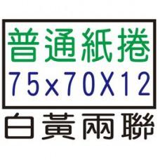 【1768購物網】75x70x12兩聯(白黃) 50捲/箱 空白紙捲 收銀機紙捲 普通紙捲