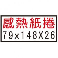 【1768購物網】79x148x26 感熱紙捲 18捲/箱 熱感紙捲 不含雙酚A (內感)