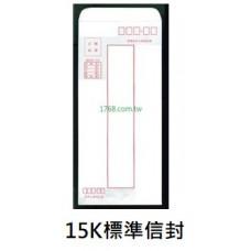 15K 白色標準信封(70P) 50個/包 - 郵局標準郵寄信封