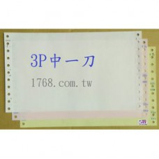 3P中1刀  三聯電腦連續報表紙 (3P中一刀)(台灣製造.好印不卡紙)
