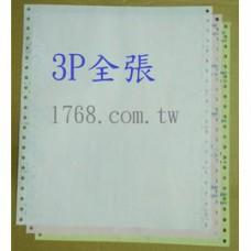 3P 全張報表紙 白紅黃 三聯電腦連續報表紙(9.5X11X3P)(台灣製造.好印不卡紙)