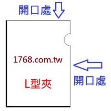 L型夾  A4文件夾 文件套 E310 厚度0.16U