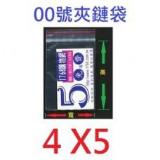 00號 夾鏈袋 4X5公分 (100個/包) 任由袋