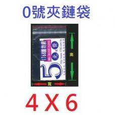 0號 夾鏈袋 4X6公分 (100個/包) 任由袋