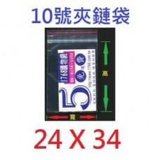 10號夾鏈袋 24X34公分 (100個/包) 任由袋