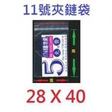 11號夾鏈袋 28X40公分 (100個/包) 任由袋