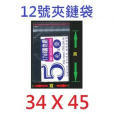 12號夾鏈袋 34X45公分 (100個/包) 任由袋
