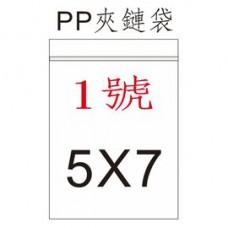 【1768購物網】1號PP夾鏈袋 5X7公分 -100個/包 收納用品 台灣生產製造