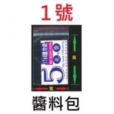 【1768購物網】1號夾鏈袋 5X7公分 (100個/包)(4-8201) (辣油專用袋) 醬料包 不漏袋