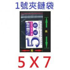 1號夾鏈袋 5X7公分 (100個/包) 任由袋