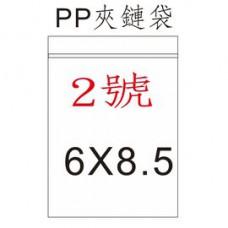 【1768購物網】2號PP夾鏈袋 6x8.5公分 -100個/包 收納用品 台灣生產製造