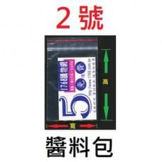 【1768購物網】2號夾鏈袋 6X8.5公分 (100個/包) (辣油專用袋)一次兩包特價 醬料包 不漏袋 (4-8202)