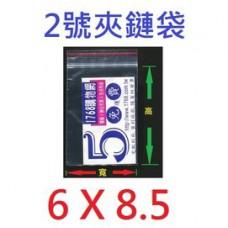 【1768購物網】2號夾鏈袋 6X8.5公分 (100個/包) 任由袋
