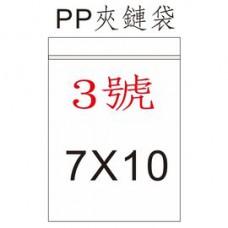 【1768購物網】3號PP夾鏈袋 7x10公分 -100個/包 收納用品 台灣生產製造